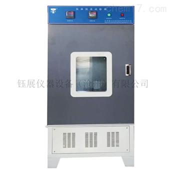 HWHS-7小型恒温恒湿试验箱