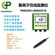 氟离子在线监测仪 在线式离子计GREENPRIMA