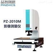 手动2010影像测量仪