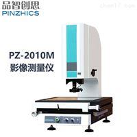 PZ-2010M手動精密影像儀
