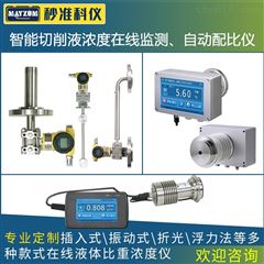MAY-3001-18切削液比重浓度在线监测仪