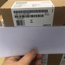 6ES7214-1AG40-0XB0滨州西门子S7-1200PLC模块代理商