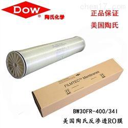 美国陶氏RO膜BW30FR-400/34i抗污染膜自锁