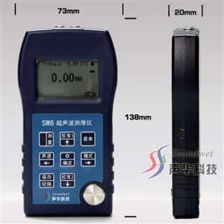 SW6高精度型超声波测厚仪