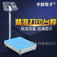 ACX内置打印电子秤