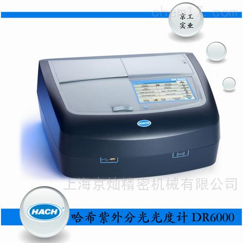 DR6000紫外可见光分光光度计