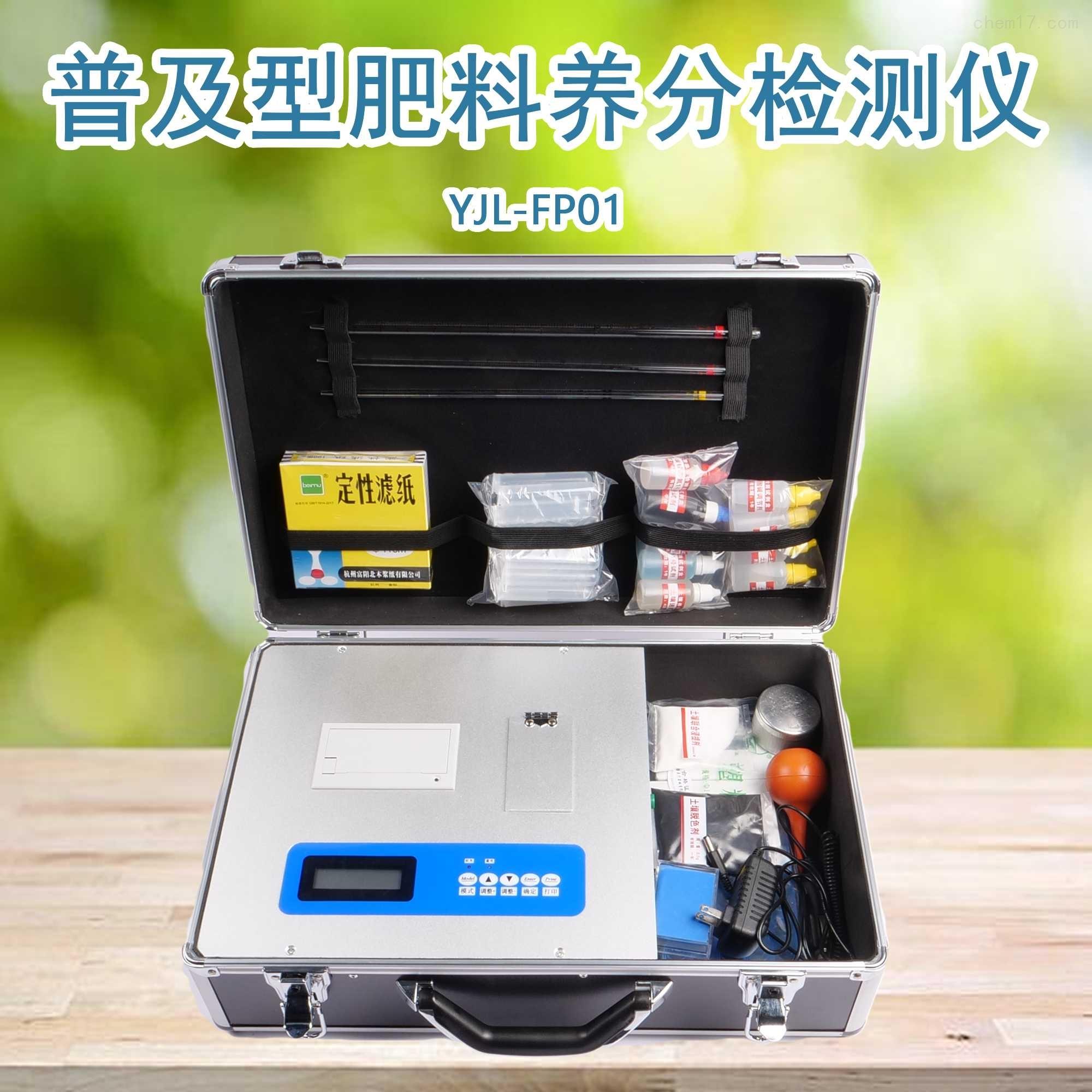 YJL-FP01普及型肥料養分檢測儀
