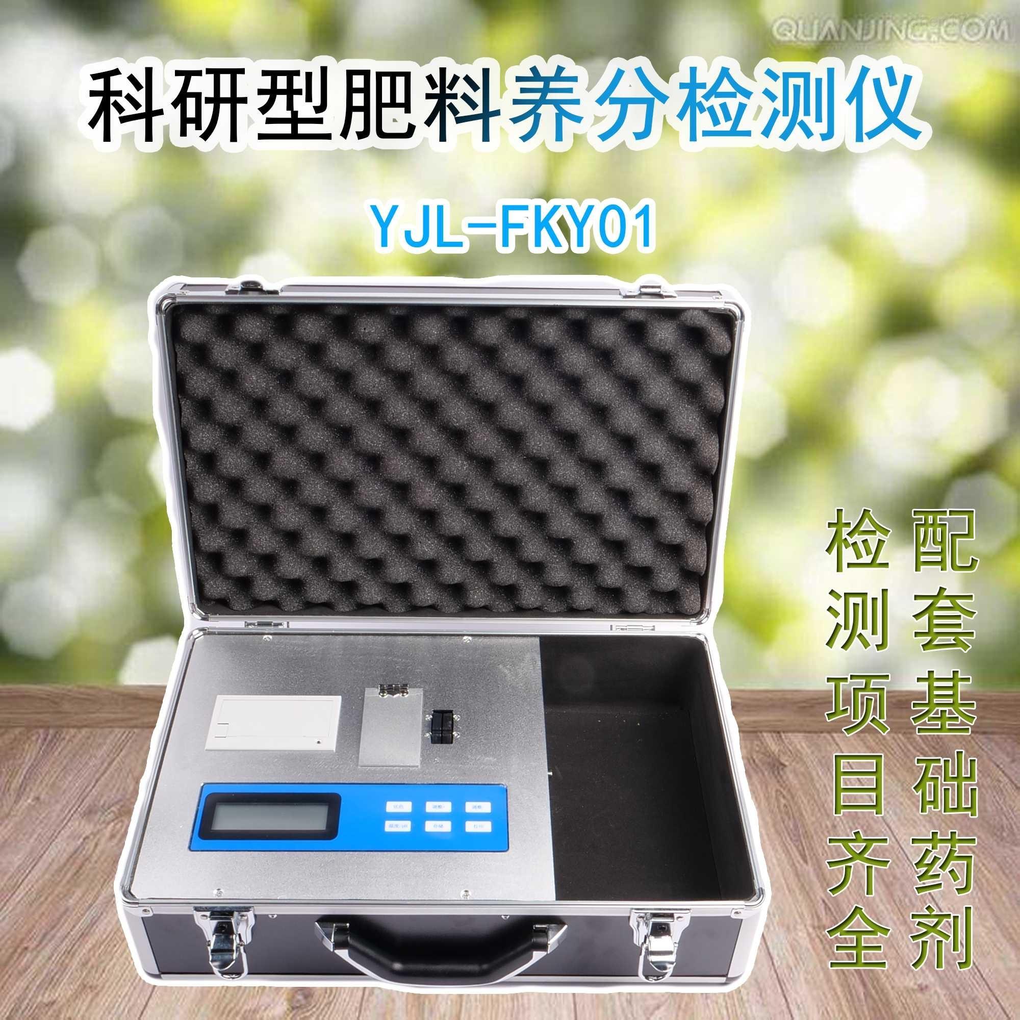 YJL-FKY01科研型肥料养分检测仪