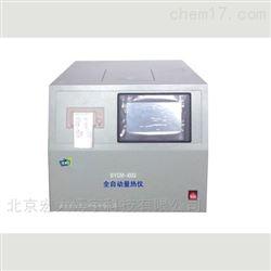 BYCM-400Q全自动量热仪 热值检测仪 化卡机