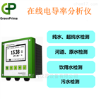 污水處理電導率監測儀GreenPrima