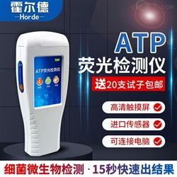 ATP冰箱细菌检测仪
