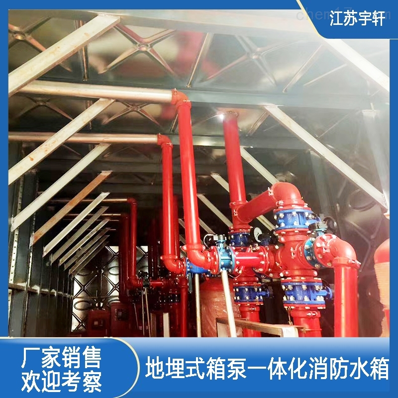 南京抗浮地埋式箱泵一体化消防水箱厂家