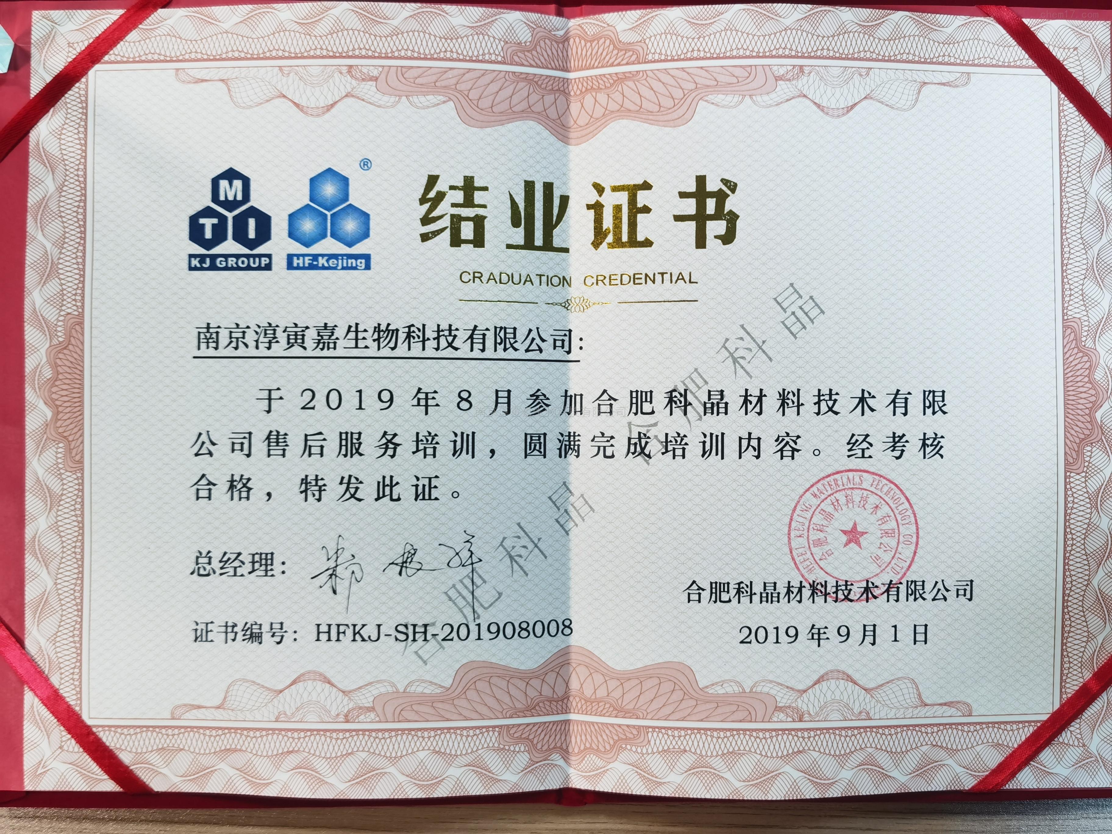 结业证书-1