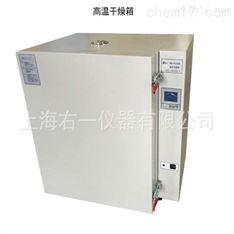 400度DHG-9038A室验室高温鼓风干燥箱