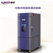 可程式恒温恒湿试验箱:湿度范围