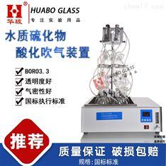 水质硫化物酸化吹气装置玻璃仪器