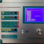 轻便式继电保护测试仪
