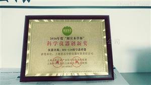 科學儀器創新獎