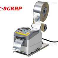 ZCUT-9GRRP日本yaesu带剥离功能的胶带分配器切割器