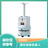 博科移动式智能消毒机器人雾化消毒