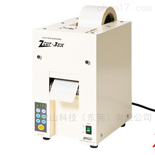 日本yaesu兼容型胶带分配器切割机ZCUT-3EX