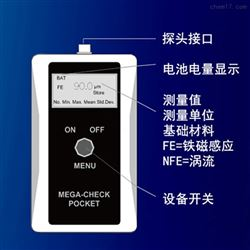 MEGA-CHEK系列镀层测厚仪