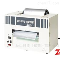 日本yaesu兼容型胶带分配器切割机ZCUT-3250