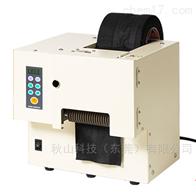XCUT-100日本yaesu剪刀式切割胶带分配器切割机