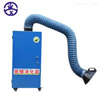 激光焊接焊烟净化器