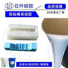 HY-6高硬度半透明治具硅胶
