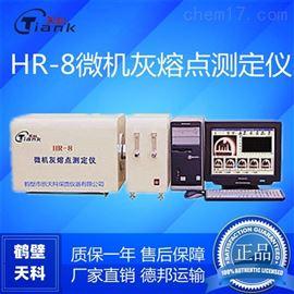 HR-8煤灰熔融性檢測儀,煤炭實驗儀器