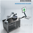 AutoScan-K 全尺寸工件三維自動化檢測系統