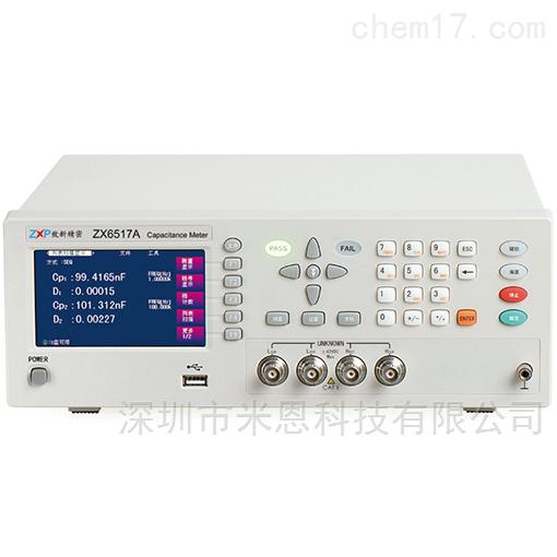 致新精密ZX6517A双频电容测试仪