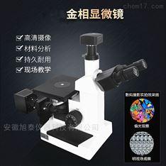 金相显微镜