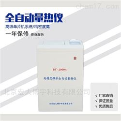 BY-2000A高精度全自动量热仪 油品热卡仪 煤炭热值仪