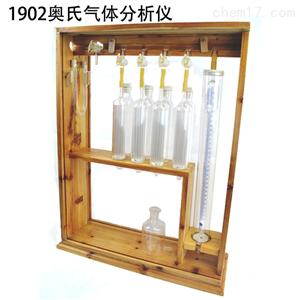 1902上海奥氏气体分析仪