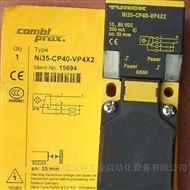 TURCK传感器IM3311EXHI24VDC现货进口