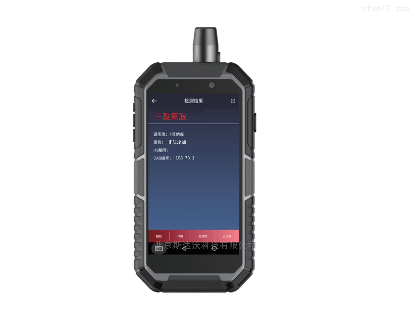 便携式食品安全拉曼检测仪  农药残留分析仪