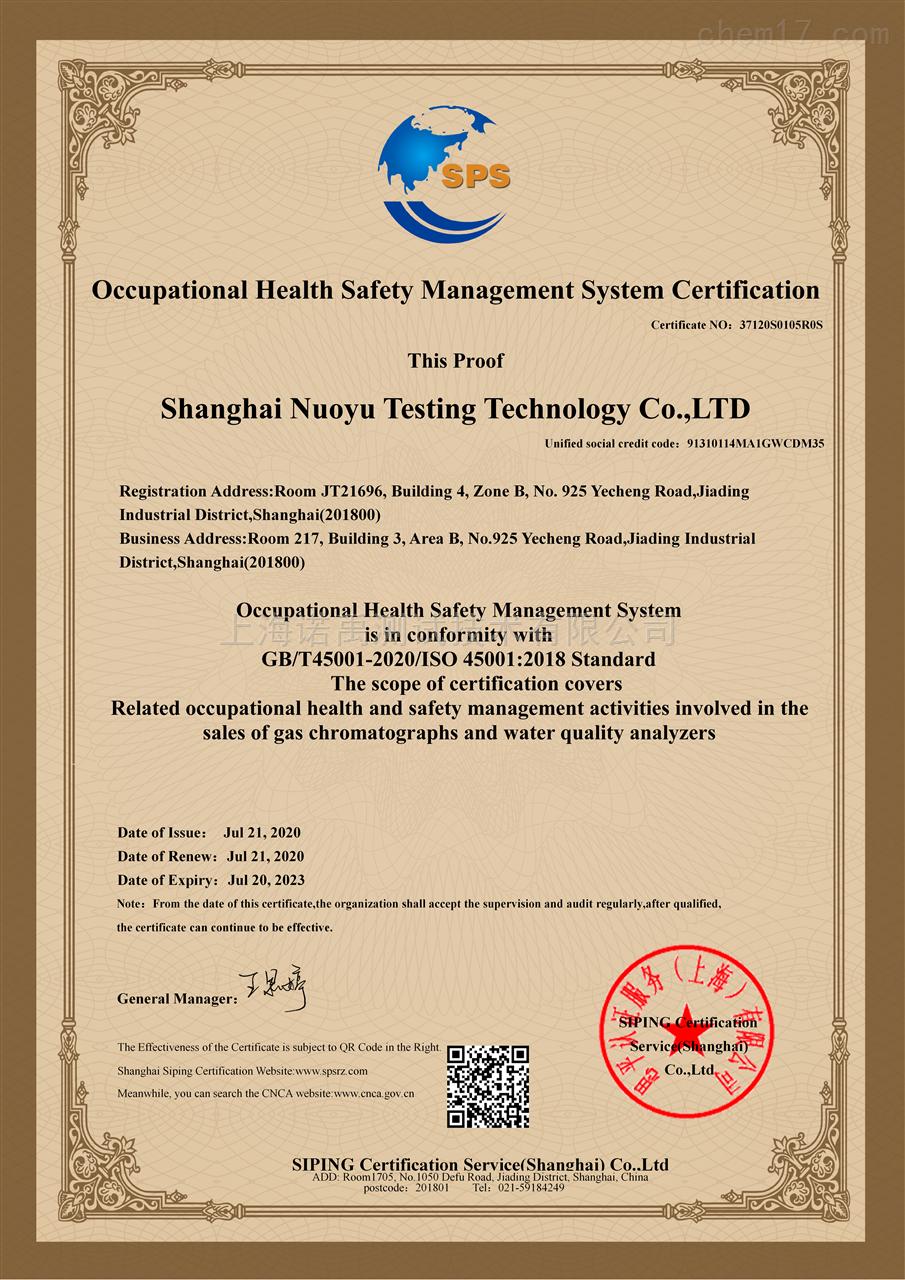 职业健康安全管理体系认证证书--英文证书
