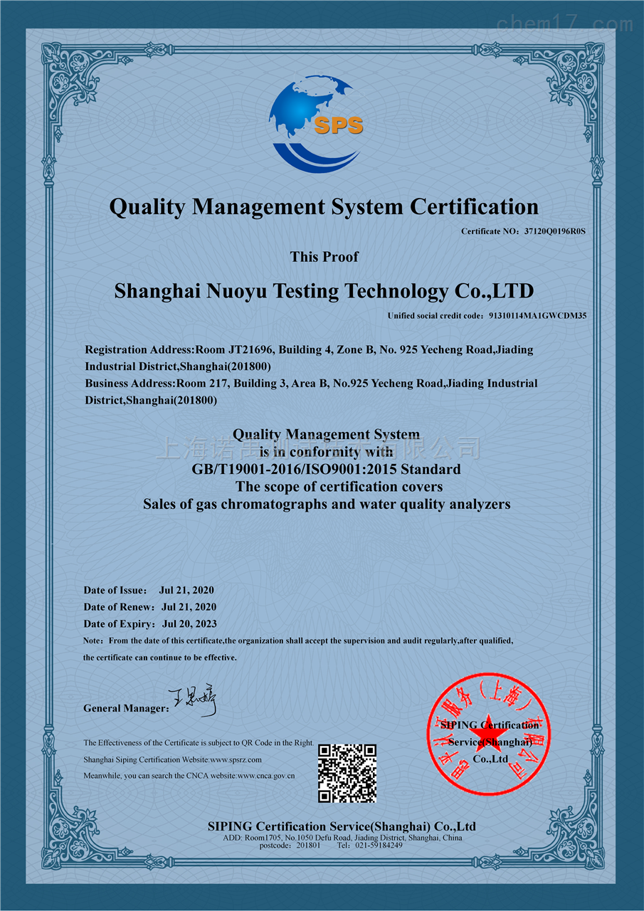 质量管理体系认证证书--英文证书