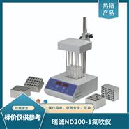 瑞誠12位干式加熱氮吹儀價格