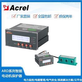 ARD2-25/CJ安科瑞智能低压电动机保护器数码管显示