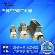 不锈钢三种型号筛分二分器,煤炭用