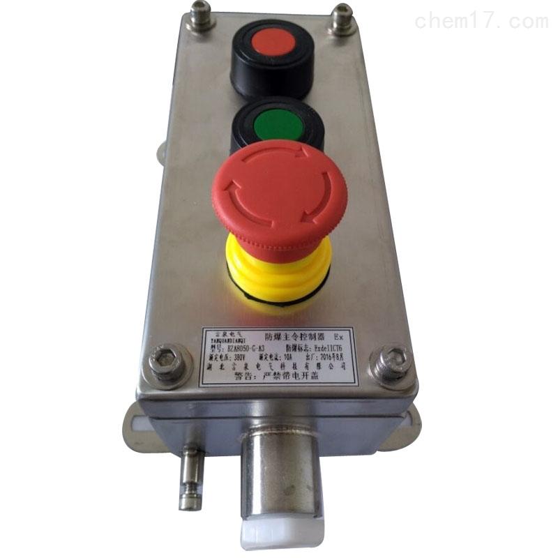 BZA8050-G-A3三位不锈钢防爆启停按钮盒EX
