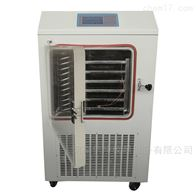LGJ-50FD冬虫夏草冷冻干燥机