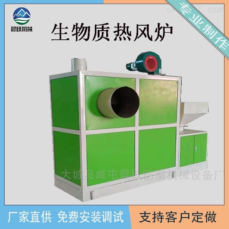育苗加温用生物质热风炉 养殖取暖炉