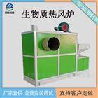 生物质颗粒热风炉 新能源木片燃烧机