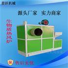 锅炉改造生物质颗粒热风炉 粮食烘干机