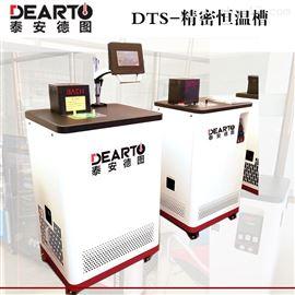DTS-CT40智能补液低温恒温槽