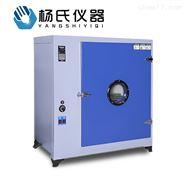 橡塑高低温干燥烤箱现货价供应